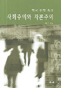 한국문학속의 사회주의와 자본주의