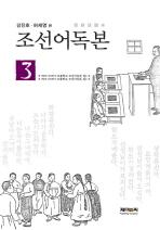 조선어독본. 3