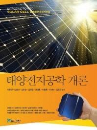 태양전지공학 개론