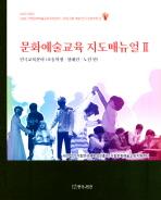 문화예술교육 지도매뉴얼.2