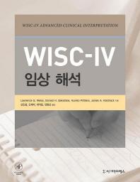 WISC-IV 임상 해석