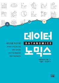 데이터노믹스