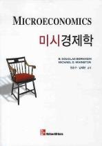 미시경제학(Micro Economics)