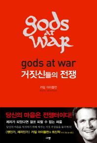 거짓신들의 전쟁