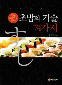 전문 조리인을 위한 초밥의 기술 74가지