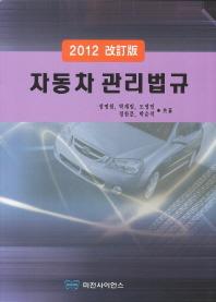 자동차 관리법규(2012)