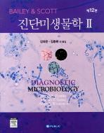 진단미생물학. 2