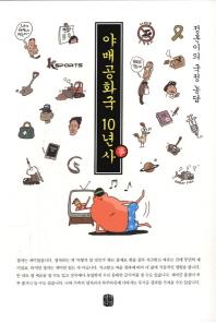 야매공화국 10년사