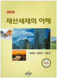 재산세제의 이해(2015)