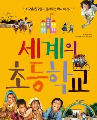 세계의 초등학교