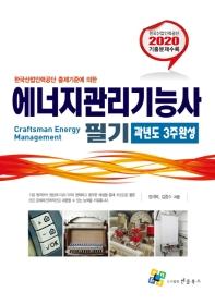 한국산업인력공단 출제기준에 의한 에너지관리기능사 필기 과년도 3주완성(2020)