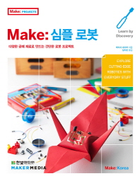 Make: 심플 로봇