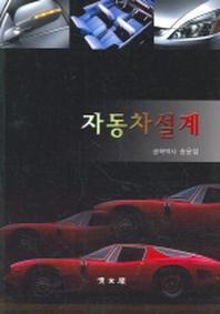 자동차설계