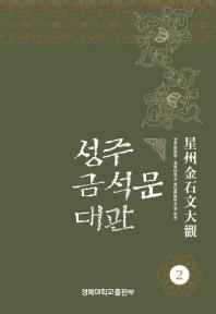 성주 금석문 대관. 2