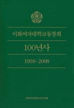 이화여자대학교동창회 100년사(1908-2008)
