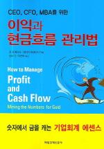 이익과 현금흐름 관리법