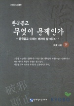 한국불교 무엇이 문제인가(하):중국불교 이제는 버려야 할 때이다