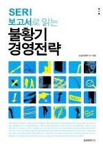 SERI 보고서로 읽는 불황기 경영전략