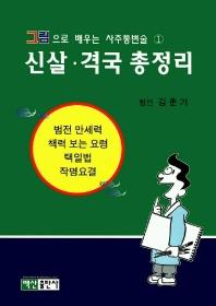 신살 격국 총정리(그림으로 배우는 사주통변술 1)