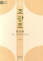 한국 도학의 태산북두 조광조