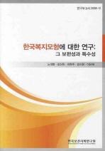 한국복지모형에 대한 연구: 그 보편성과 특수성