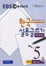 한국실용글쓰기 예상문제집 5급(EBS 방송교재)(2008)