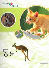 자연관찰 동화로 엮은 자연세상 자연탐구도감. 1: 동물