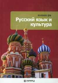 러시아어와 문화