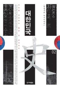 한홍구의 역사이야기 대한민국사. 2