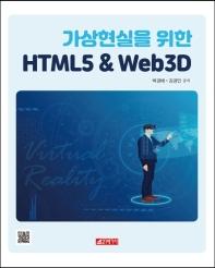 가상현실을 위한 HTML5 & Web 3D