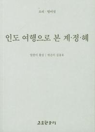 인도 여행으로 본 계/정/혜