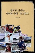 광고로 만나는 영어와 문화: 고삼이상