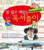 참 쉽고 재밌는 독서놀이(6-9세)
