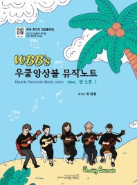 WBB's 우쿨앙상블 뮤직노트 연주곡: 팝 노트. 1(WBB's)(WBB's)