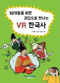 10대들을 위한 코딩으로 만나는 VR 한국사