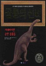 공룡의 신비: 거대하지만 순한 공룡들