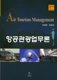 항공관광업무론