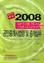 천하평정 공인중개사법령 및 중개실무(2008)