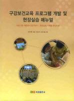 구강보건교육 프로그램 개발 및 현장실습 매뉴얼