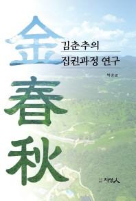 김춘추의 집권과정 연구