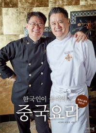 한국인이 좋아하는 중국요리