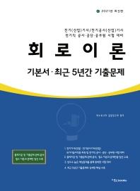 회로이론 기본서·최근 5년간 기출문제(2021)