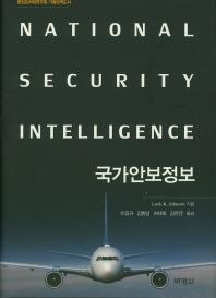 국가안보정보