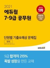 에듀윌 국어 단원별 기출&예상 문제집(7급 9급 공무원)(2021)