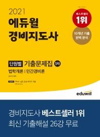 2021 에듀윌 경비지도사 1차 단원별 기출문제집