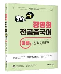 장영희 전공중국어 이론 실력강화편