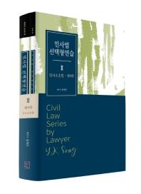 민사법 선택형연습. 2(2021): 민사소송법