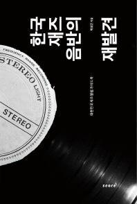 한국 재즈음반의 재발견