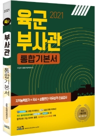 육군 부사관 통합기본서(2021)
