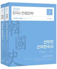 합격기준 박문각 선우빈 선우한국사 세트(2021)